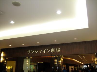 サンシャイン劇場.JPG