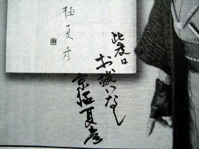 幽談 サイン.JPG