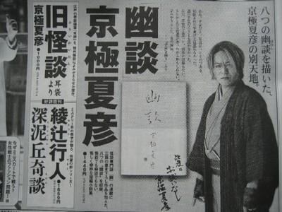 幽談 広告.JPG